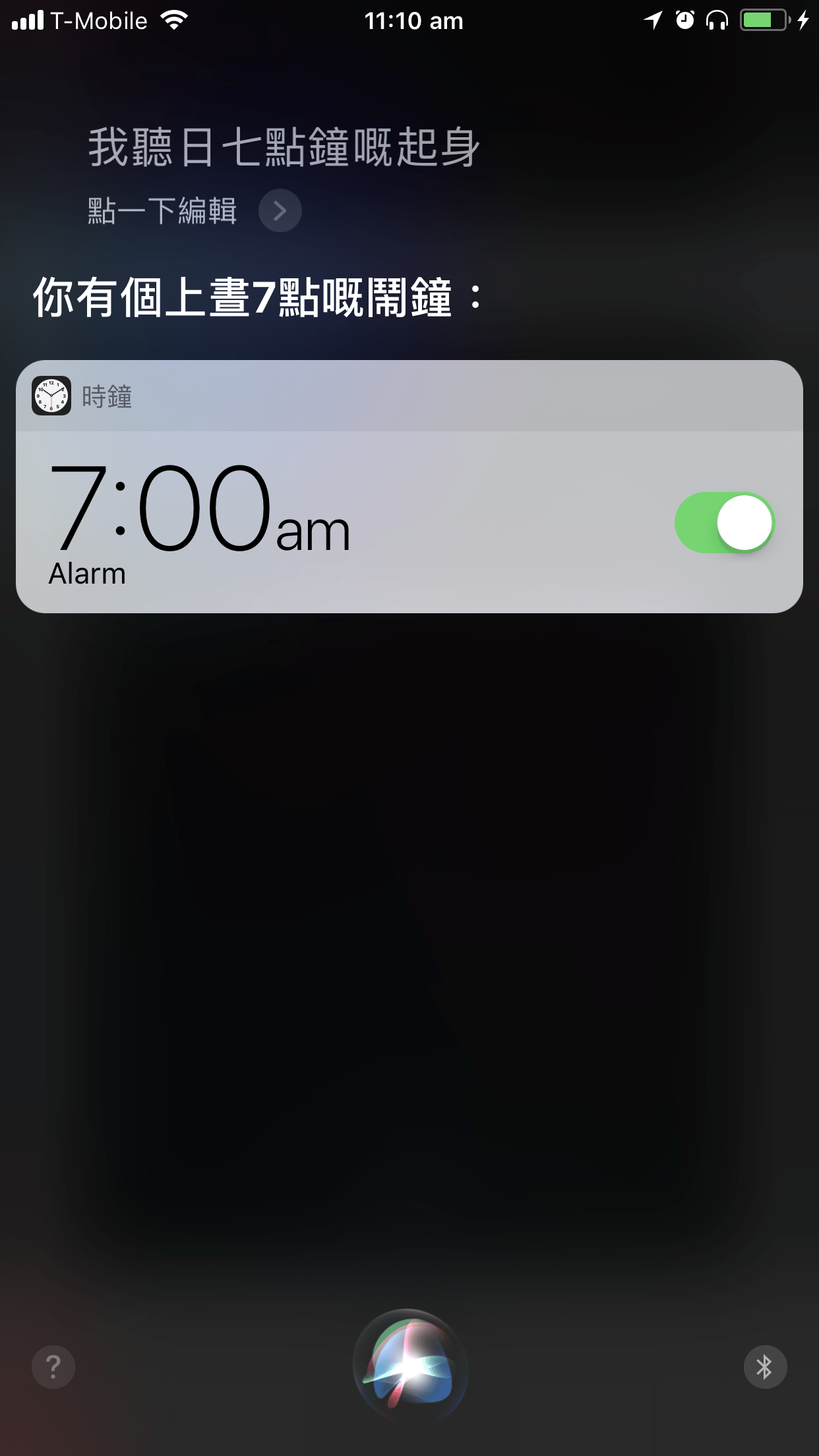 Image of Siri on iPhone being asked to set a 7am alarm, in Cantonese Chinese.
